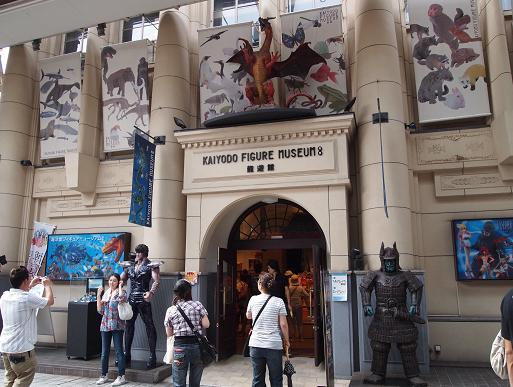 2011海洋堂入口.jpg