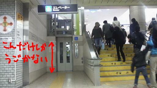 さっぽろ駅のエレベーター.jpg