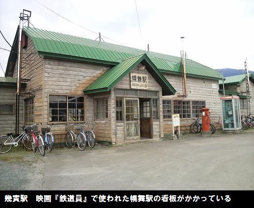 幾寅駅B.jpg