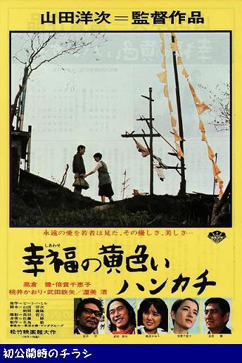 黄色いハンカチ_チラシ.jpg
